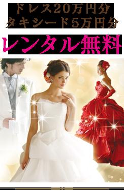 ドレス20万円タキシード5万円レンタル無料