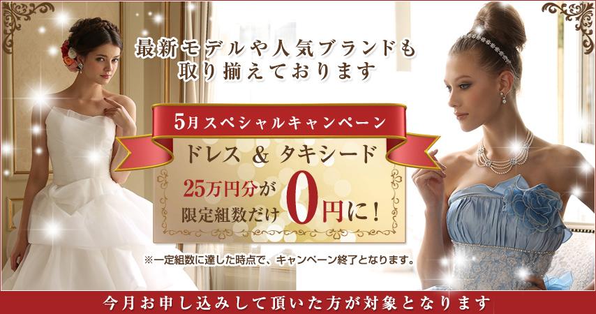 ドレス&タキシードのスペシャルキャンペーン